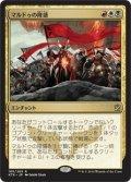 【JPN】マルドゥの隆盛/Mardu Ascendancy[MTG_KTK_185R]