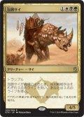 【JPN】包囲サイ/Siege Rhino[MTG_KTK_200R]