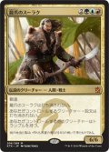 【JPN】龍爪のスーラク/Surrak Dragonclaw[MTG_KTK_206M]
