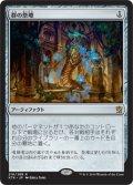 【JPN】群の祭壇/Altar of the Brood[MTG_KTK_216R]