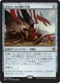 【JPN】タルキールの龍の玉座/Dragon Throne of Tarkir[MTG_KTK_219R]
