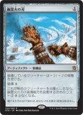 【JPN】幽霊火の刃/Ghostfire Blade[MTG_KTK_220R]