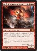 【JPN】憤怒生まれのヘルカイト/Furyborn Hellkite[MTG_M12_135M]