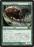 【JPN】アラクナスの紡ぎ手/Arachnus Spinner[MTG_M12_162R]