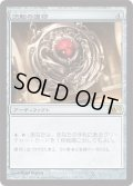【JPN】流転の護符/Quicksilver Amulet[MTG_M12_214R]