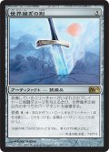 【JPN】世界薙ぎの剣/Worldslayer[MTG_M12_222R]