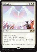 【JPN】浄化の輝き/Cleansing Nova[MTG_M19_009R]