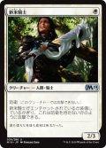 【JPN】新米騎士/Novice Knight[MTG_M19_030U]