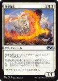 【JPN】防御牝馬/Shield Mare[MTG_M19_037U]