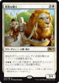 【JPN】勇敢な騎士/Valiant Knight[MTG_M19_042R]