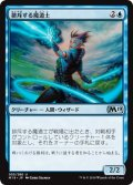 【JPN】排斥する魔道士/Exclusion Mage[MTG_M19_055U]