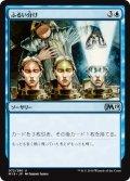 【JPN】ふるい分け/Sift[MTG_M19_072U]