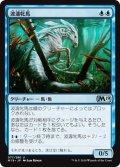 【JPN】波濤牝馬/Surge Mare[MTG_M19_077U]