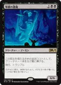 【JPN】惨劇の悪魔/Demon of Catastrophes[MTG_M19_091R]