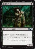 【JPN】戦墓のグール/Diregraf Ghoul[MTG_M19_092U]