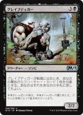 【JPN】グレイブディガー/Gravedigger[MTG_M19_098U]