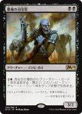 【JPN】墓地の司令官/Graveyard Marshal[MTG_M19_099R]