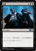 【JPN】殺害/Murder[MTG_M19_110U]