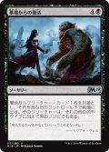 【JPN】墓場からの復活/Rise from the Grave[MTG_M19_117U]