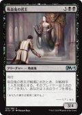 【JPN】吸血鬼の君主/Vampire Sovereign[MTG_M19_125U]