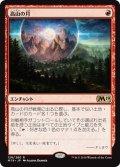 【JPN】高山の月/Alpine Moon[MTG_M19_128R]