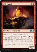 【JPN】ドラゴンの卵/Dragon Egg[MTG_M19_138U]
