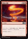 【JPN】焦熱の決着/Fiery Finish[MTG_M19_140U]