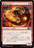 【JPN】業火のヘリオン/Inferno Hellion[MTG_M19_148U]