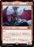【JPN】ドラゴンの女王、ラスリス/Lathliss, Dragon Queen[MTG_M19_149R]