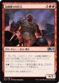 【JPN】包囲破りの巨人/Siegebreaker Giant[MTG_M19_157U]