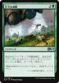 【JPN】巨大な威厳/Colossal Majesty[MTG_M19_173U]
