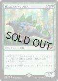 【JPN】秘紋のアルマサウルス/Runic Armasaur[MTG_M19_200R]
