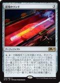 【JPN】混沌のワンド/Chaos Wand[MTG_M19_228R]
