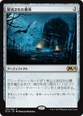 【JPN】冒涜された墓所/Desecrated Tomb[MTG_M19_230R]