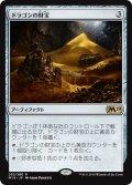 【JPN】ドラゴンの財宝/Dragon's Hoard[MTG_M19_232R]
