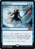 【JPN】★Foil★運命のきずな/Nexus of Fate[MTG_M19_306M]