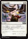 【JPN】空からの突撃/Aerial Assault[MTG_M20_001C]