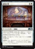 【JPN】祖先の刃/Ancestral Blade[MTG_M20_003U]