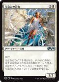【JPN】生命力の天使/Angel of Vitality[MTG_M20_004U]