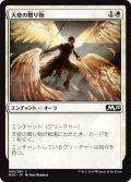 【JPN】天使の贈り物/Angelic Gift[MTG_M20_005C]