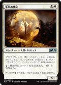 【JPN】浄光の使徒/Apostle of Purifying Light[MTG_M20_006U]