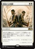 【JPN】帰寂からの帰還/Brought Back[MTG_M20_009R]