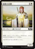 【JPN】夜明けの司祭/Daybreak Chaplain[MTG_M20_012C]