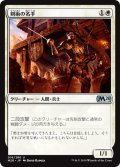 【JPN】★Foil★剣術の名手/Fencing Ace[MTG_M20_016U]