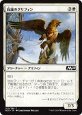 【JPN】庇護のグリフィン/Griffin Protector[MTG_M20_020C]