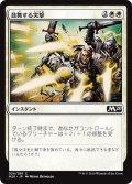 【JPN】鼓舞する突撃/Inspired Charge[MTG_M20_024C]