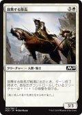 【JPN】鼓舞する隊長/Inspiring Captain[MTG_M20_025C]