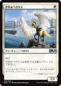 【JPN】忠実なペガサス/Loyal Pegasus[MTG_M20_028U]