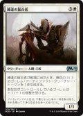 【JPN】★Foil★練達の接合者/Master Splicer[MTG_M20_029U]