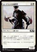 【JPN】ムーアランドの審問官/Moorland Inquisitor[MTG_M20_031C]